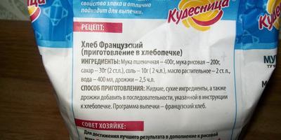 Хлеб Французский на лад русский