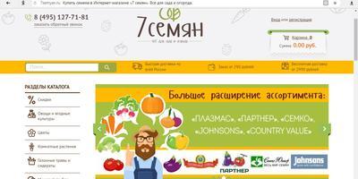 Все как надо — интернет-магазин «7 семян»