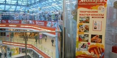 """За покупками в хобби-гипермаркет """"Леонардо"""" с подарочным сертификатом"""