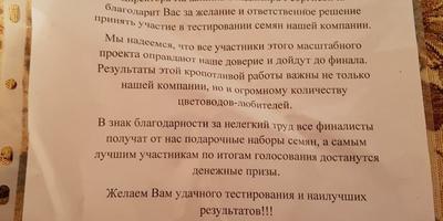 """Отчет о получении семян петунии от ООО """"Агрофирма Аэлита"""""""