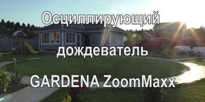 Лучше один раз увидеть, чем сто раз услышать: осциллирующий дождеватель GARDENA ZoomMaxx в работе