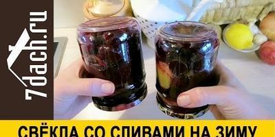 """Осенняя заготовка """"Свёкла со сливой"""" (видео)"""