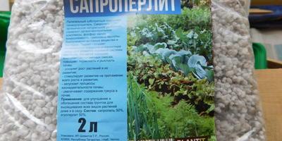 Сапроперлит и Сапропель – это одна добавка? Поделитесь отзывами