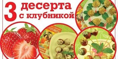 Десерты из дачной клубники от Журнала «Люблю Готовить»