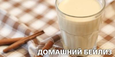 """Рецепт домашнего ликера Бейлис от Журнала """"Люблю Готовить"""""""