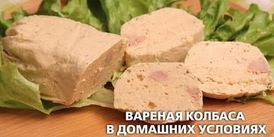 Рецепт вареной колбасы в домашних условиях от Журнала