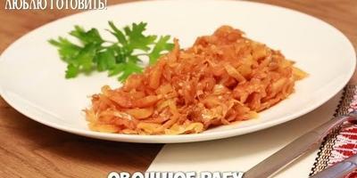 """Рецепт овощного рагу от Журнала """"Люблю Готовить"""""""