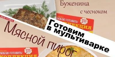 """2 блюда в мультиварке: мясной пирог и буженина с чесноком от Журнала """"Люблю Готовить"""""""