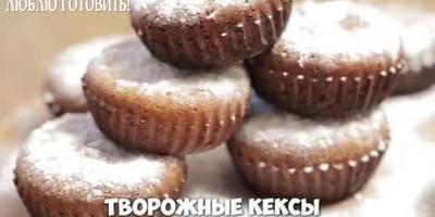 Вкуснейшие ароматные творожные кексы - рецепт журнала Люблю Готовить