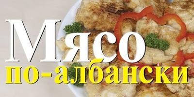 """Рецепт Мяса по-албански от Журнала """"Люблю Готовить"""""""
