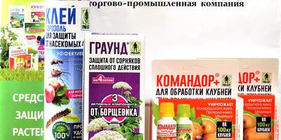 Получение материалов для тестирования средств защиты растений компании ТЕХНОЭКСПОРТ