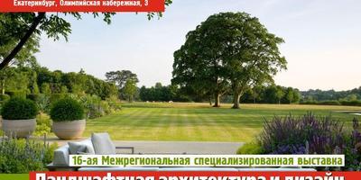 Выставка «Ландшафтный дизайн и загородное строительство» в Екатеринбурге