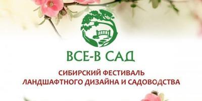 Все в сад! Фестиваль ландшафтного дизайна в Сибири