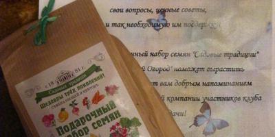 Приз от Русского Огорода за конкурс советов!