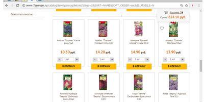 Интернет-магазин 7 семян: быстрая доставка и отличный сервис