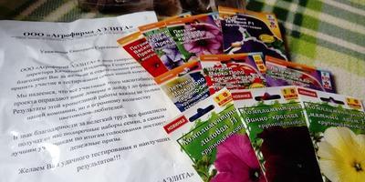 Посылка с семенами петунии для тестирования получена!