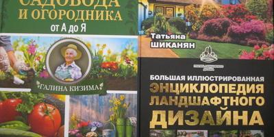 """Потрясающие энциклопедии за конкурс """"Самый любимый сорт"""" получены!"""