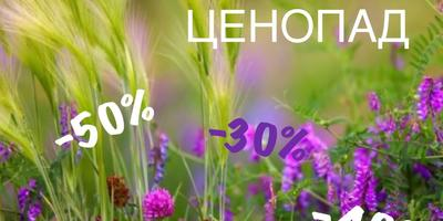 Осенний ценопад!!!  Цены падают!!!
