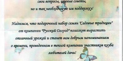 Набор семян от Русского огорода - отличный подарок к Новому Году!