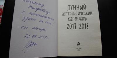 Приз от Ольги Вороновой!