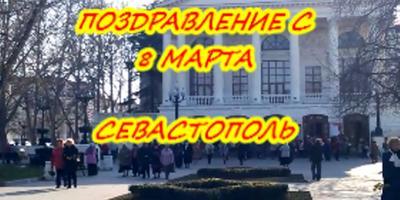 Поздравление с 8 марта. С любовью из Севастополя