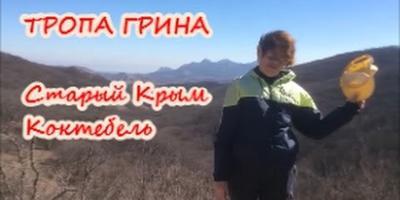 Тропа Грина. Старый Крым - Коктебель. Что посмотреть в Крыму