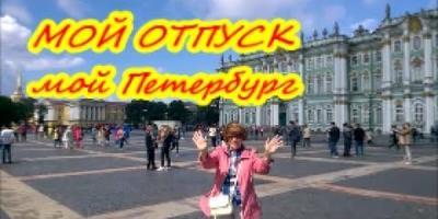 Мой Петербург. Мой отпуск