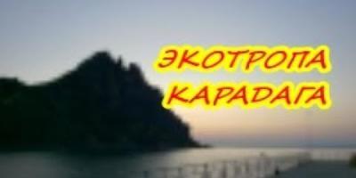 Кара-Даг /Экологическая тропа Карадага/ Все про Крым