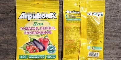 """Водорастворимые гранулы для овощей """"Агрикола"""". Корневая подкормка баклажанов"""