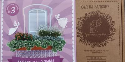 Приглашаем эльфов на балкон - приз от Seedspost.ru