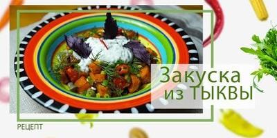 Закуска из тыквы с мятным соусом и каперсами от Василия Емельяненко