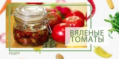 Вяленые томаты по-итальянски