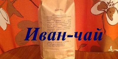 Заготовка Иван-чая. Весь технологический процесс