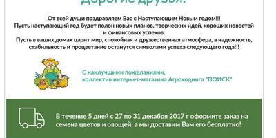 Бесплатная доставка заказов с семенами))!