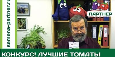 Николай Петрович Фурсов и Агрофирма «Партнер» объявляют конкурс на «Лучший урожай томатов от Партнера 2017!
