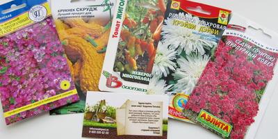 Пакетики семян за фотомарафон!