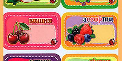 То, чего не хватало для полного счастья - наклейки на банки с консервацией