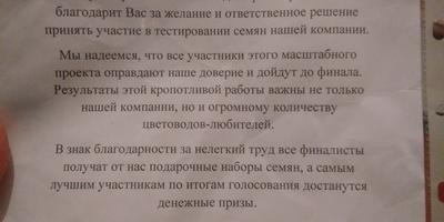 """Отчёт о получении семян петуний ООО """"Агрофирмы Аэлита"""""""
