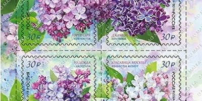 Почта России выпускает марки с сиренью