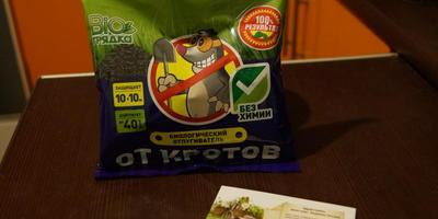 Отчет о получении биологического отпугивателя кротов от интернет-магазина Seedspost.ru