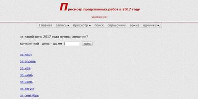 Дневник дачника + каталог цветовода