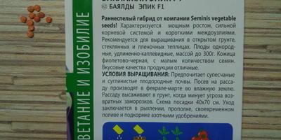 Баклажан Эпик F1. Посев семян