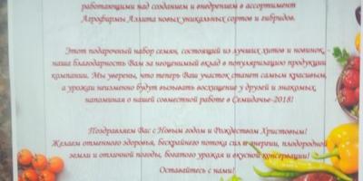 Подарок от Агрофирмы АЭЛИТА получен))