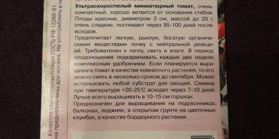 Дневник. Комнатные томаты 15.01.2018