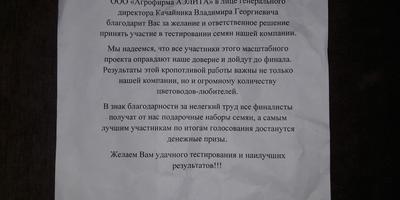 """Тестирование семян петунии от """"АЭЛИТЫ"""". Пришла посылка 29.01.2018г."""