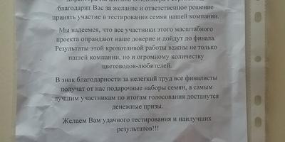 """Отчет о получении посылки от ООО """"Агрофирма Аэлита"""""""