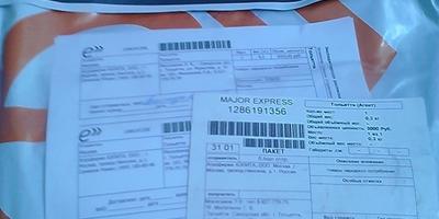 Отчет о получении посылки