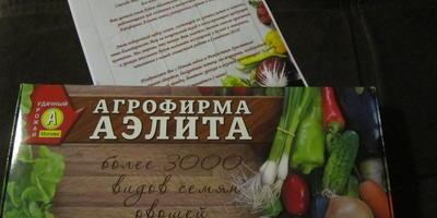 Лучший мой подарочек - это семена от АЭЛИТЫ!