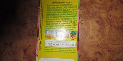 Функциональность пакетиков для семян