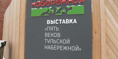 """Тула - новогодняя столица (в продолжение Яниных тульских """"зарисовок""""). Часть 1"""